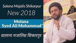 Salana Majalis Shikarpur 2108 | Maulana Syed Ali Mohammad  | सालाना मजालिस शिकारपुर