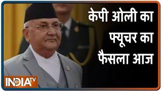 Nepal Political Crisis: PM KP Oli की कुर्सी रहेगी या नहीं, आज हो सकता है फैसला | IndiaTV News