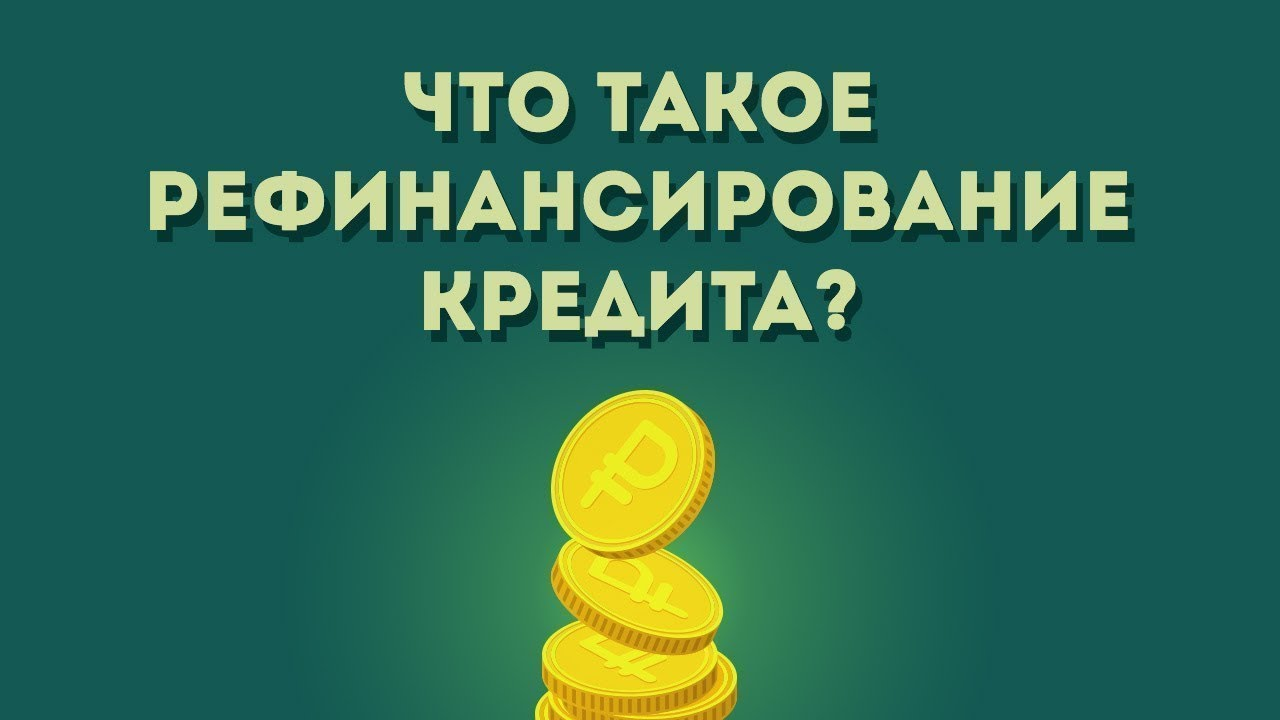 Что лучше перекредитование или новый кредит взять калькулятор кредита русский стандарт онлайн