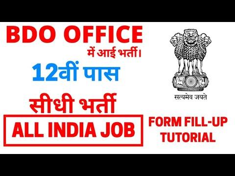 BDO Office में अाई 12वीं पास की भर्ती। Sarkari Naukri | DRDO Recruitment  2018