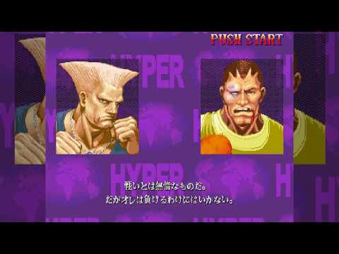 ガイル vs 豪鬼 - ハイパーストリートファイターII / HYPER STREET FIGHTER II