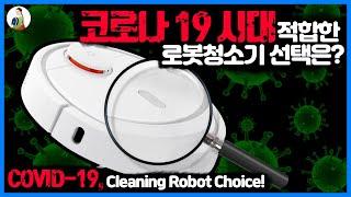 코로나19시대에 적합한 로봇청소기 선택은?(COVID-…