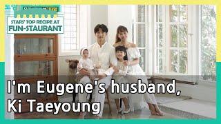 I&#39m Eugene&#39s husband, Ki Taeyoung (Stars&#39 Top Recipe at Fun-Staurant)  KBS WORLD TV 210525