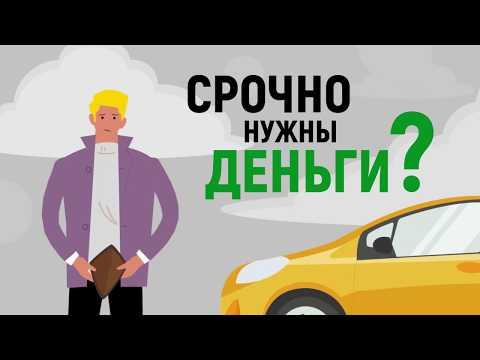 Кредит под залог авто в Киеве и Одессе - Автоломбард MEGA CREDIT