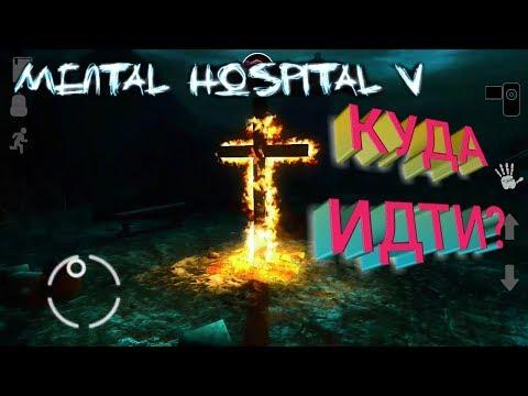 ПУТЬ К ПСИХИАТРИЧЕСКОЙ БОЛЬНИЦЕ Mental Hospital V