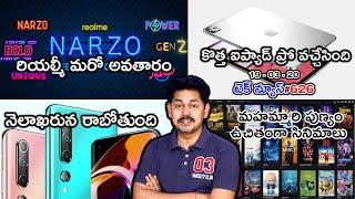 Telugu TechNews 626: Realme Narzo Smartphone, Mi 10 India Date Set, Apple iPad Pro 2020 Launched