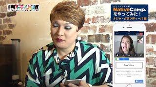芸能人英会話|ナジャ・グランディーバがネイティブキャンプ英会話をやってみた!【オンライン英会話】 thumbnail