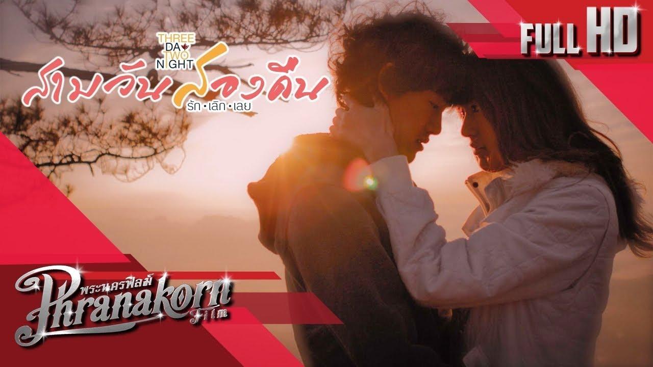 สามวัน สองคืน รัก เลิก เลย หนังเต็มเรื่อง HD (Phranakornfilm Official)