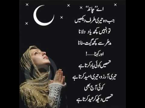 urdu sad poetry Ek shakhs Ko Chaha Tha Taroon ki Tarha heart touching poetry youtube video