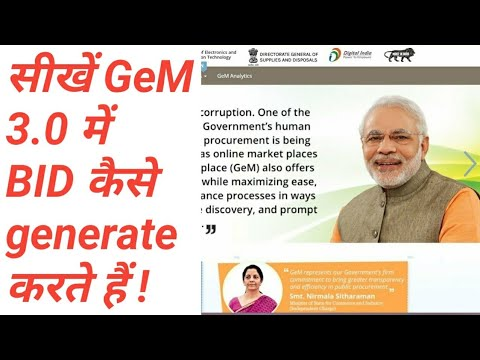 Learn how to generate BID by buyer in GeM 3.0