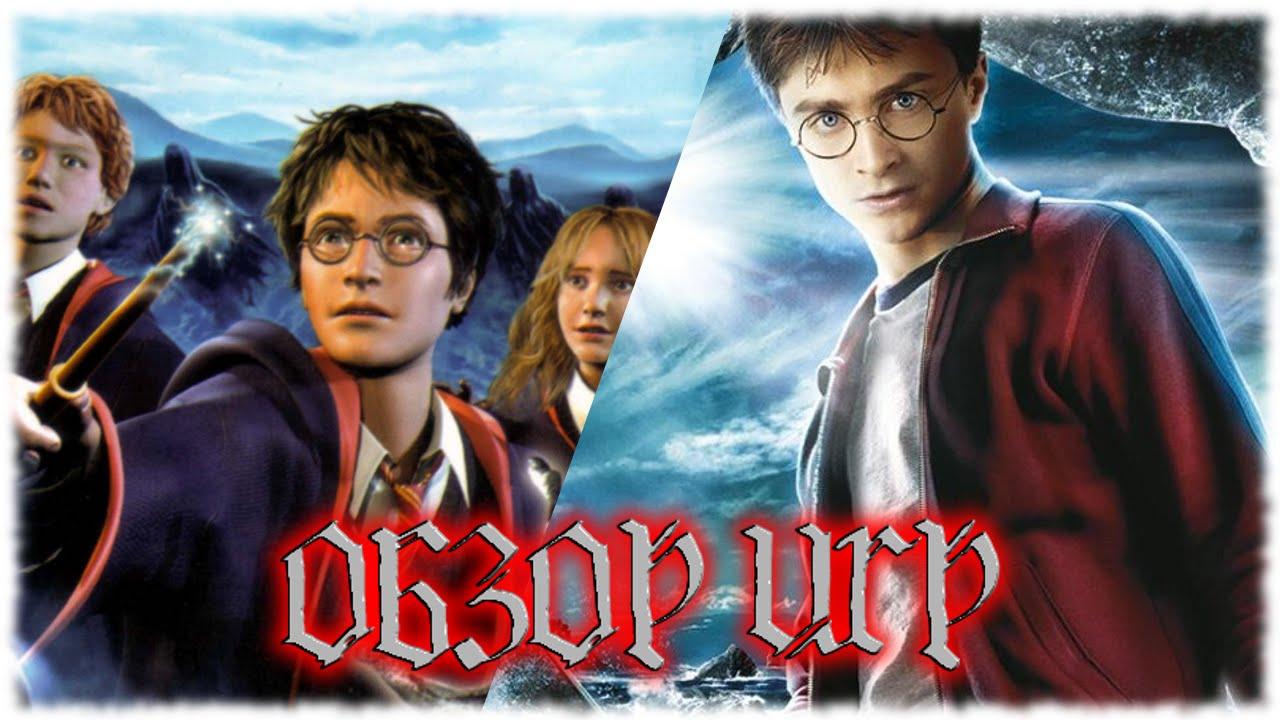 Гарри Поттер и Узник Азкабана/Принц-полукровка l Обзор Игр ...