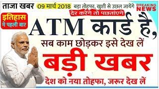Latest news today - PM Modi govt news headlines speech live update Bank account ATM card holders