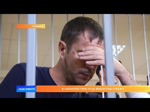 В Саранске горе-отца взяли под стражу