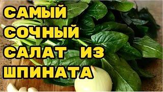 Самый сочный салат из шпината - сигумчи!