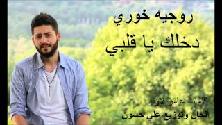 روجيه خوري دخلك يا قلبي - Roger Kouri Dakhlak Ya Albi
