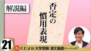 【漢文】否定の慣用表現【漢文基礎講座 第13講 解説編】