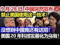 9月28日,中国突然宣布:禁止美国使用这一技术!没想到中国竟还有这招!美国20年科技发展化为乌有!