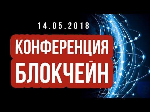 Блокчейн конференция Consensus! Ждем РОСТА Биткоин BTC и Эфириум ETH. Прогноз и анализ криптовалют