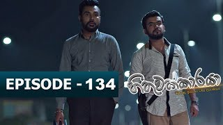 Hithuwakkaraya | Episode 134 | 05th April 2018 Thumbnail