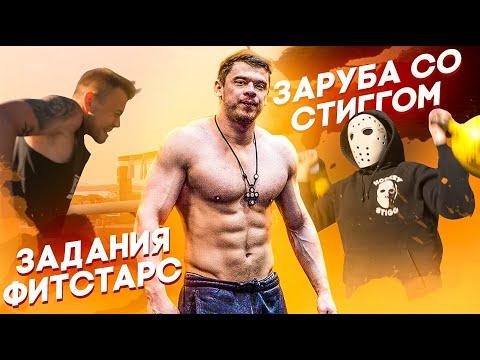 ЗАРУБА СО СТИГГОМ / ЗАДАНИЯ FITSTARS