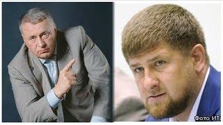 Жириновский ответил Кадырову