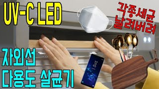[가여사의 셀프인테리어] UV-C LED살균기/ 다용도…