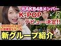 PRODUCE48に出演した元AKB48の日本人がマジでK-POPアイドルとしてデビューするのでメ…