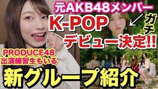 PRODUCE48に出演した元AKB48の日本人がマジでK-POPアイドルとしてデビューするのでメンバー全員紹介します【Rocket Punch】