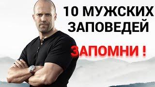 10 Мужских Заповедей Настоящий Мужчина ПСИХОЛОГИЯ ОТНОШЕНИЙ Мужские правила Мужское воспитание