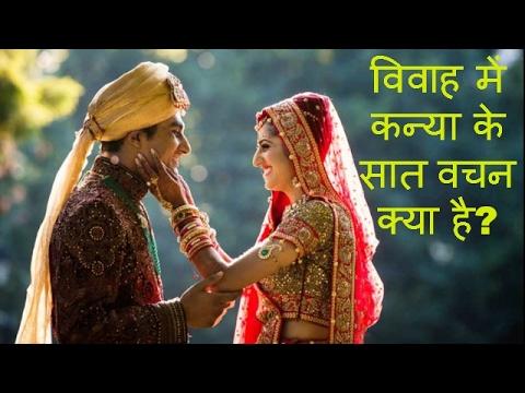 विवाह में कन्या के सात वचन क्या है