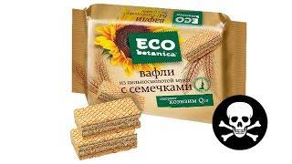 Самая вредная еда: вафли Eco-botanica