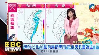 氣象時間 1090129 早安氣象 東森新聞