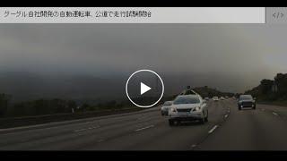 グーグル自社開発の自動運転車、公道で走行試験開始 【6月26日 AFP】米...