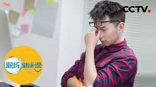 《职场健康课》 20191105 干眼症会导致失明吗?| CCTV财经
