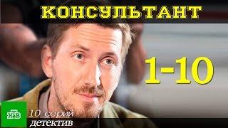 Консультант 1-10 серия / Детективный сериал 2017 #анонс Русские новинки фильмов