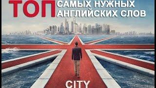 CITY Vocabulary.  Английские слова по теме ГОРОД(CITY Vocabulary. Английские слова по теме ГОРОД. Видео из серии: