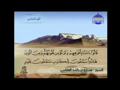 Surah Al-Maidah by Mishary Rashid Al Afasy-Full