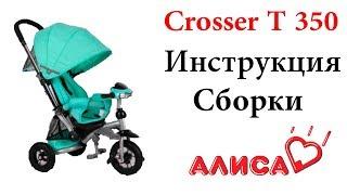 Видео инструкция сборки детский трехколесный велосипед Crosser T 350