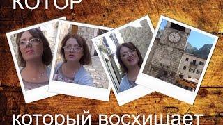 Город КОТОР, которым восхищаюсь !!!(В этом видео делюсь своим восторгом от древнего города КОТОР, восхищаюсь и никак не могу остановиться...))))), 2015-10-23T21:30:00.000Z)