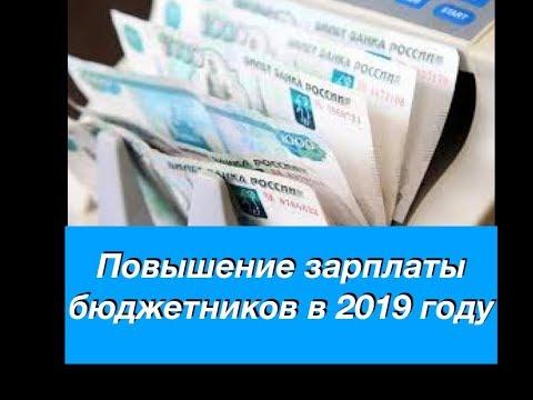 Будет ли повышение зарплатыубюджетников в 2019 году