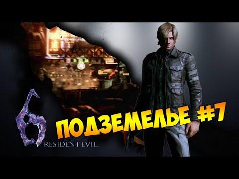 Resident Evil 6   Подземелье Собора 7
