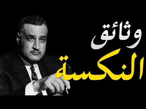 الكشف عن وثائق و مذكرات شمس بدران و التي افصح فيها عن اسباب نكسة يونيو