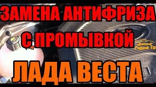 Замена антифриза с промывкой на Ладе Весте (Lada Vesta)