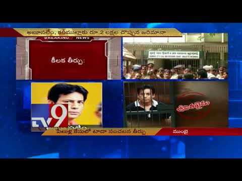 Bombay Blasts - Victims get justice after 24 years - TV9