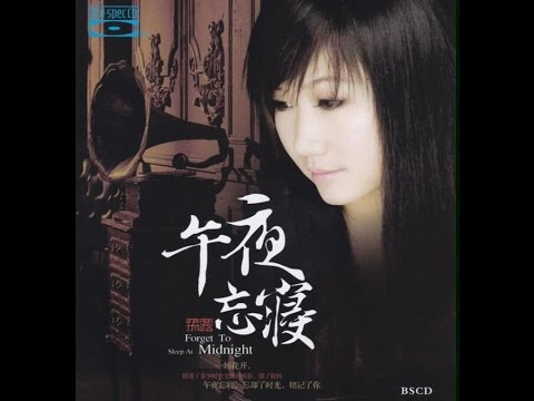 你爱我像谁 - 孙露 - Who Do You Love Me Liking - Sun Lu - Tôn Lộ