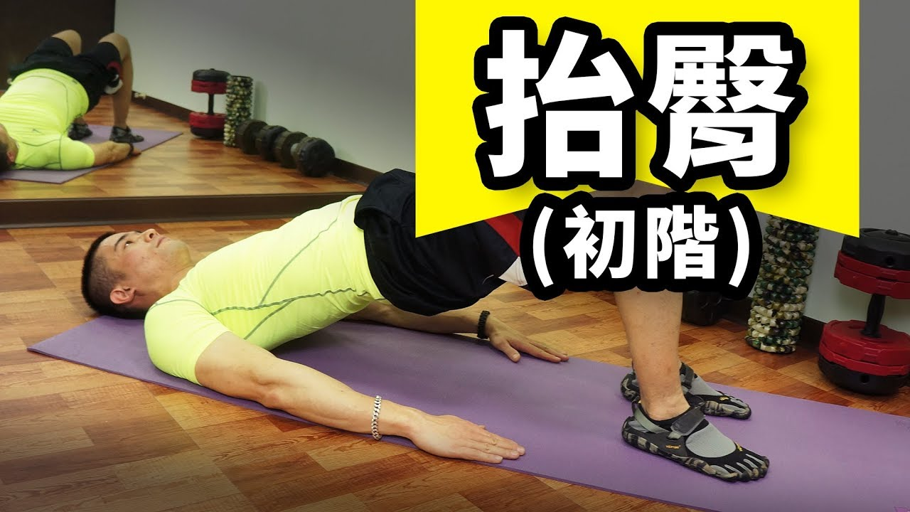 【Fun Sport趣運動】抬臀 - 初階 -簡世豪教練 - YouTube