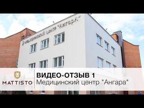 "Видео-отзыв 1 - Медицинский центр ""Ангара"""