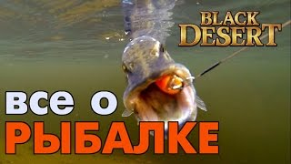 видео Рыбалка в Black Desert
