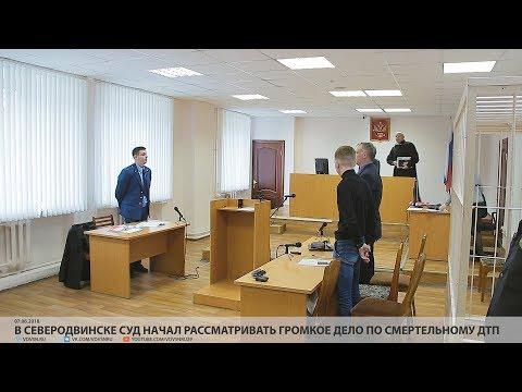 В Северодвинске суд начал рассматривать громкое дело по смертельному ДТП // VDVSN.RU