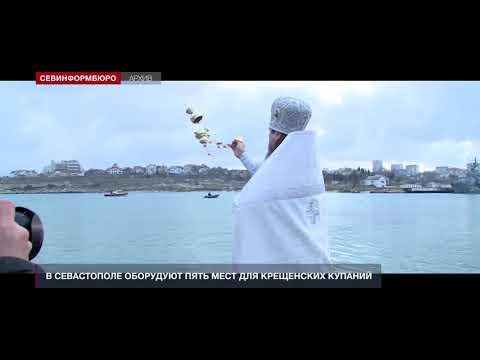 НТС Севастополь: В Севастополе оборудуют пять мест для Крещенских купаний